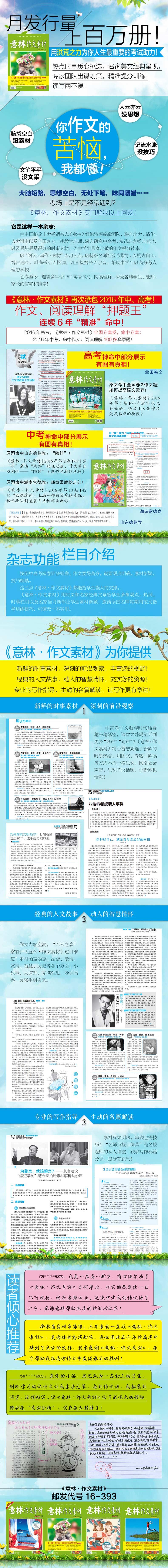 包邮 意林作文素材(1年共24期)(杂志订阅)