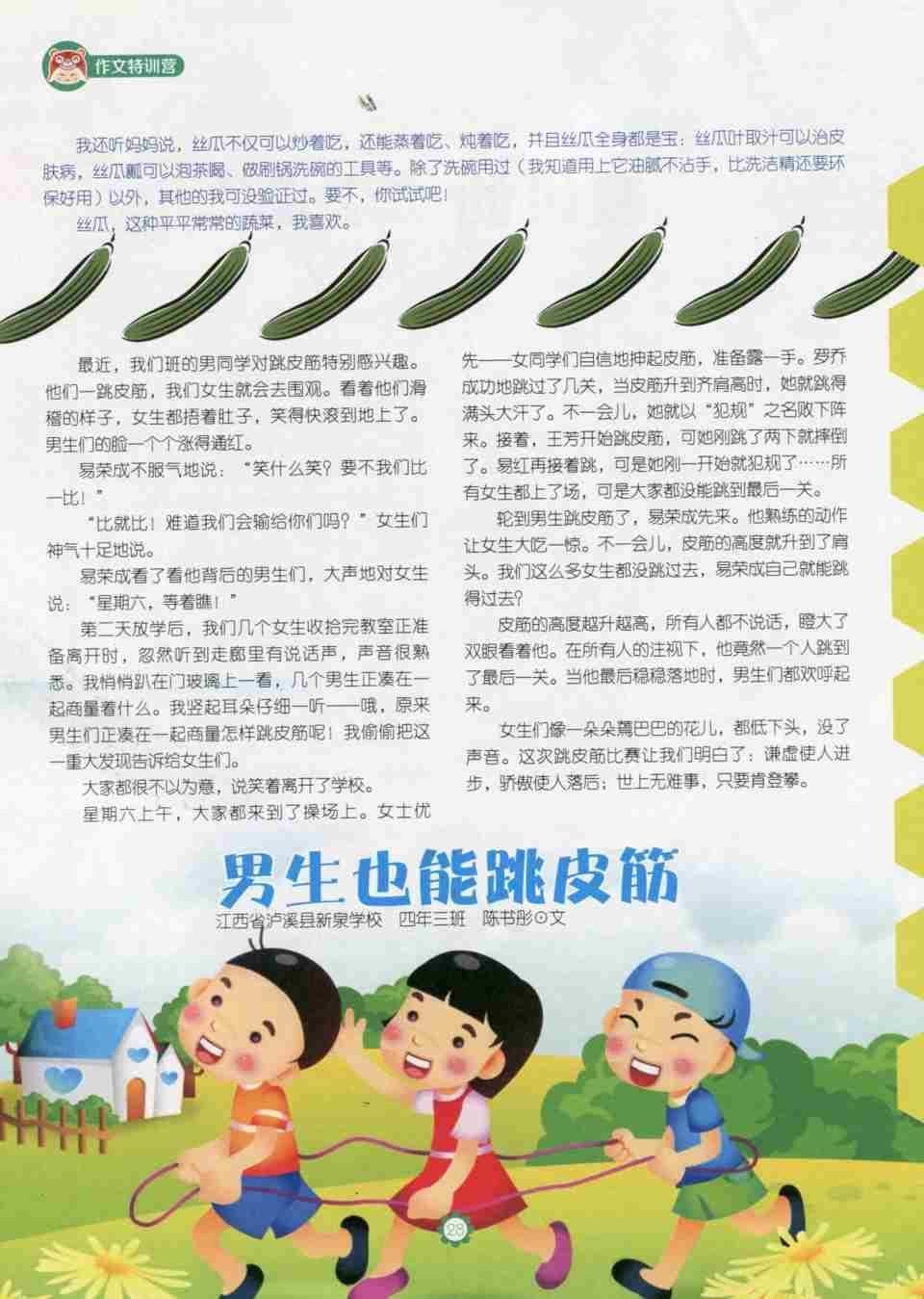 布老虎小学中高年级 作文特训营 1季度共3期 杂志订阅 -小布老虎小学