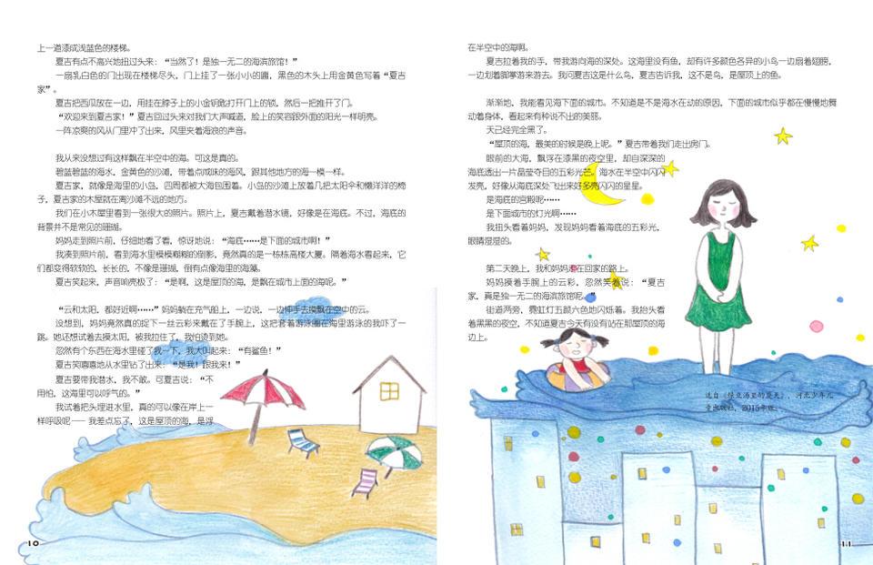 中国少年英语报五六年级版 快乐语文与数学 中高年级版