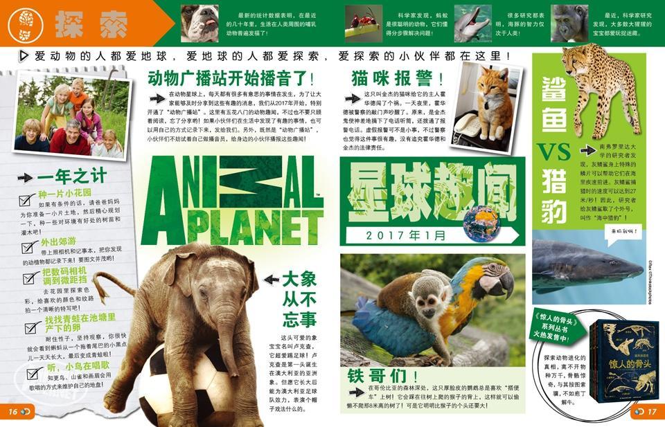 4.  环球植物手册    为你展示万千世界的植物百态      5.