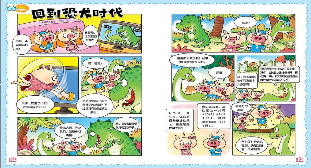 用精彩又搞笑的漫画故事让小朋友快乐学数学.