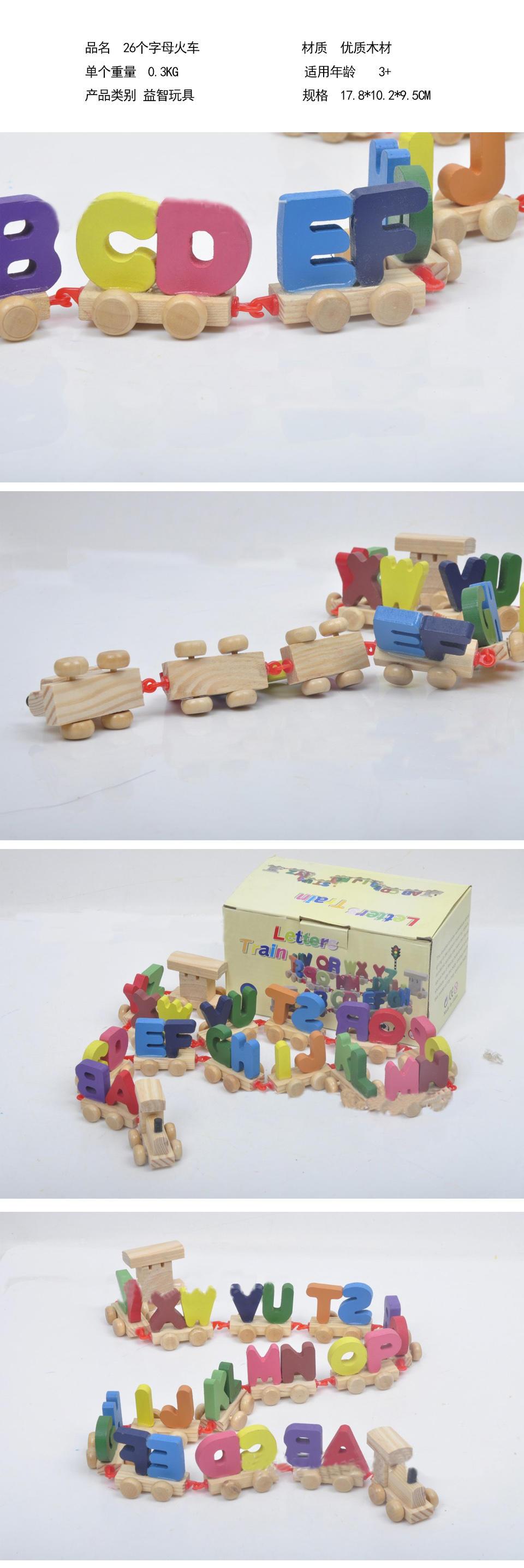 送英文字母認知小火車 幼兒園(1年共12期)