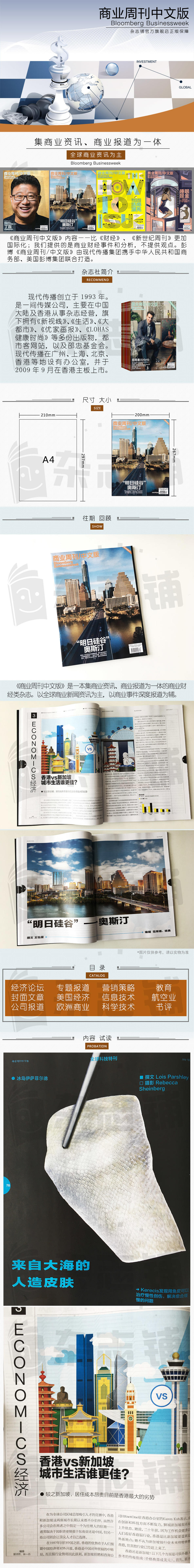 彭 博 商业 周刊 中文 版