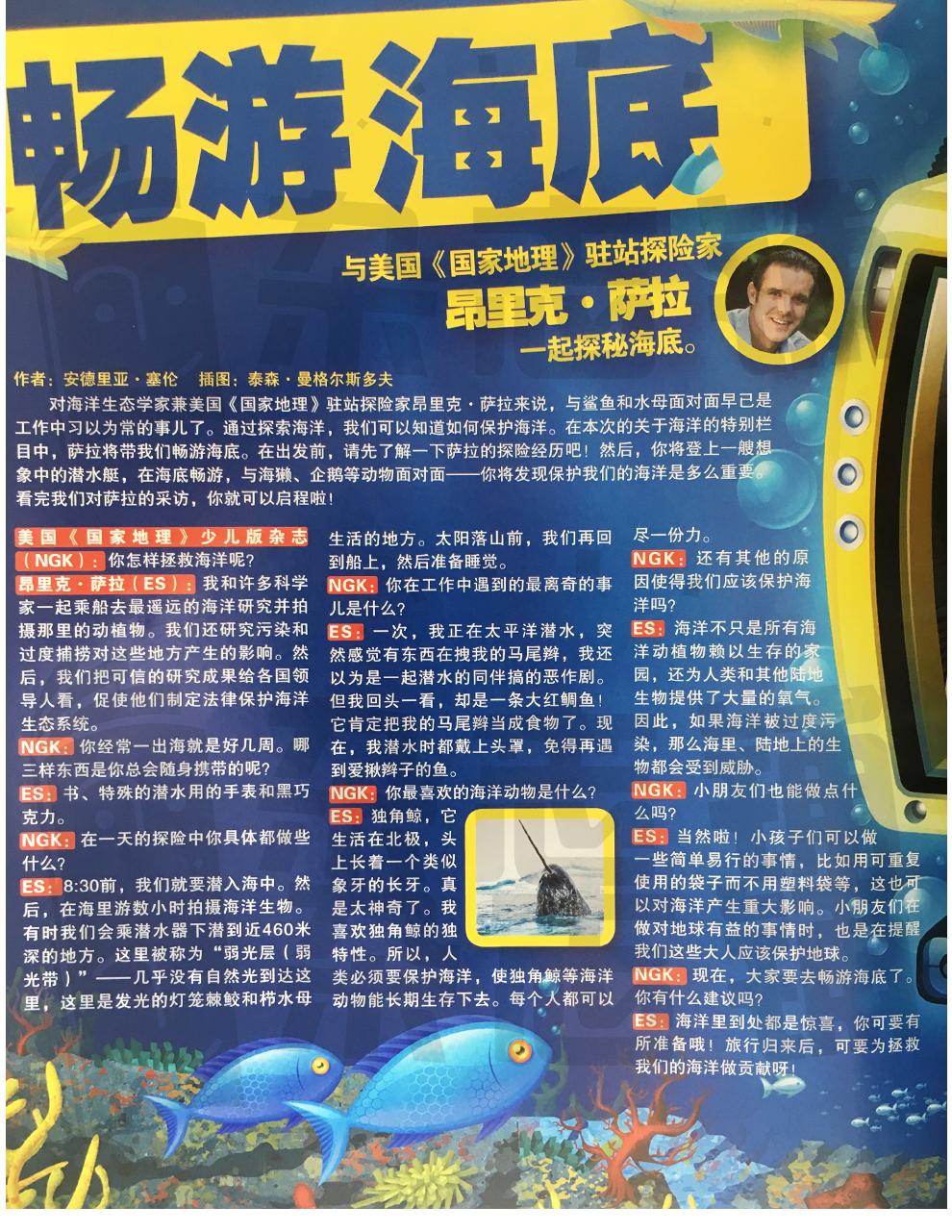 环球少年地理2015杂志订阅-杂志铺:杂志折扣订阅网