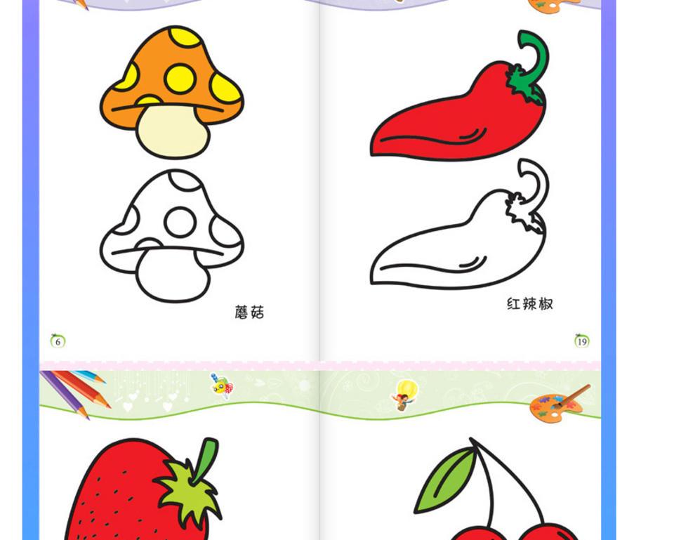 儿童水彩涂鸦填色书