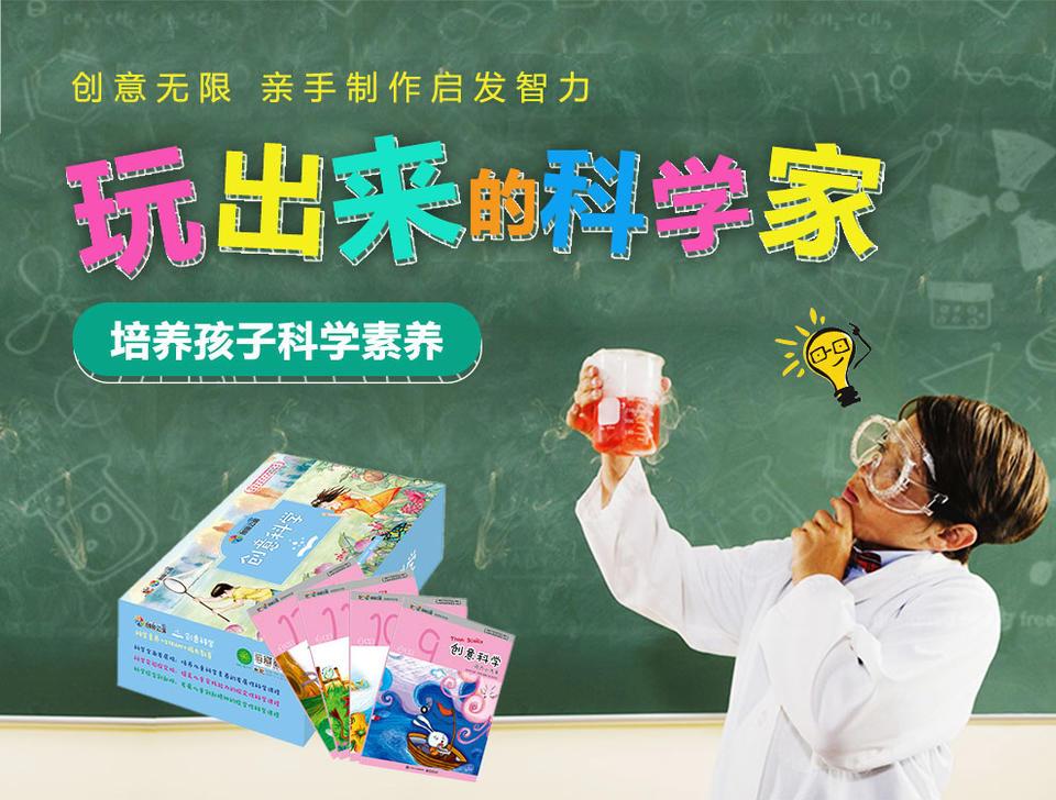 环球少年地理幼儿版 创意科学 科学实验 幼儿园中班(组合订阅)