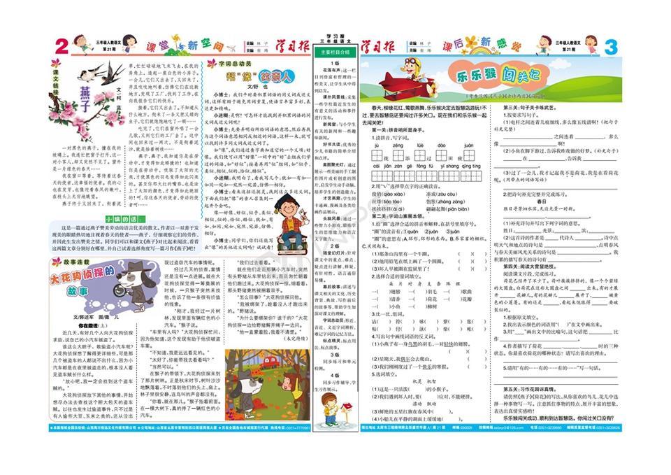 学习报三年级小学人教语文(1年共40期)(杂志订阅)