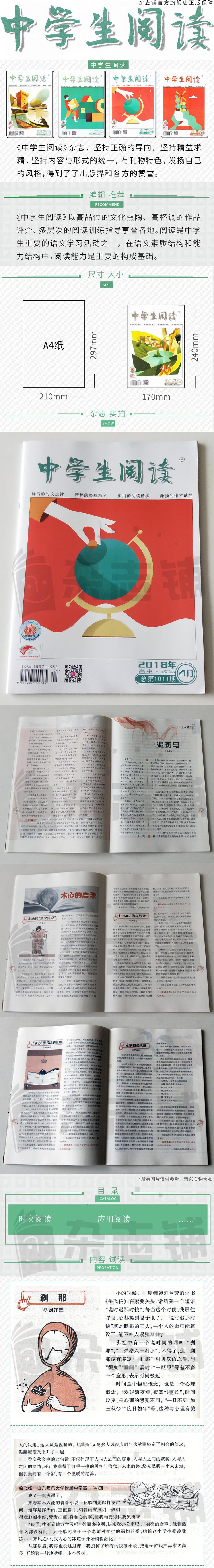 中学生阅读高中版读写(1季度共3期)(杂志订阅)