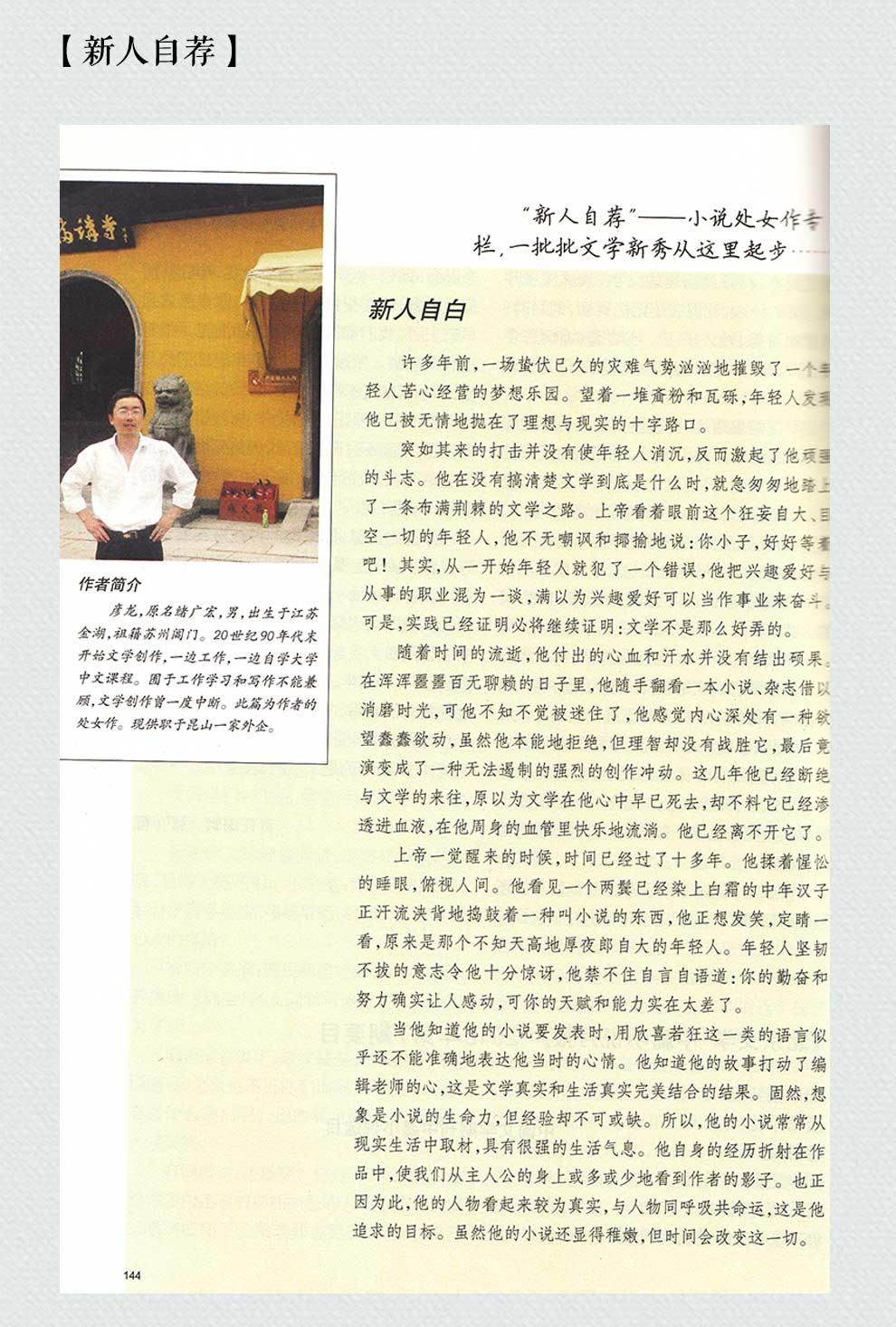 2019报告文学排行榜_周嘉宁钻石天空 甫跃辉鱼王