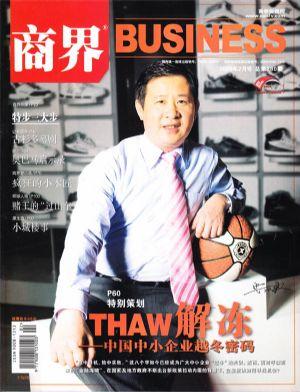 商界2009年2月刊