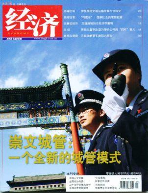 经济月刊2010年5月