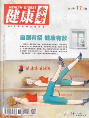 健康参考2016年10月期封面图片-杂志铺zazhipu.com-的