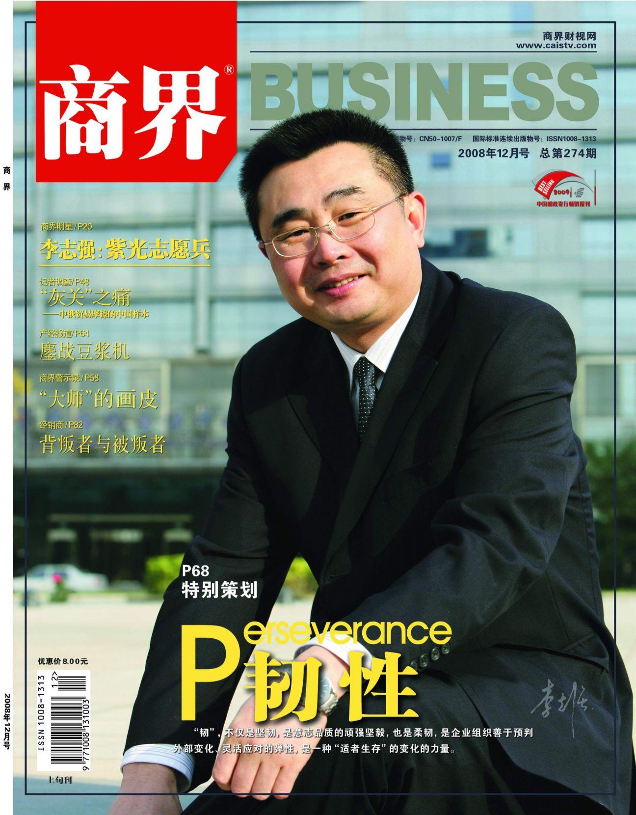 商界2008年12月