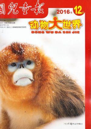 包邮 动物大世界.中国儿童画报(1年共12期)(杂志订阅)【杂志铺专供】