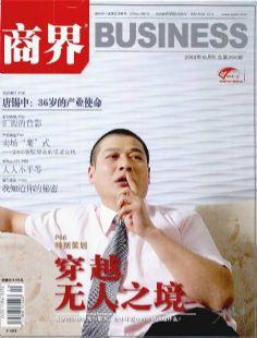 商界2008年10月