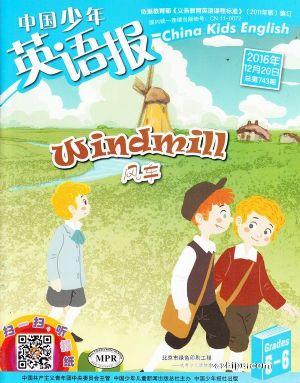中国少年英语报五六年级版2016年12月期
