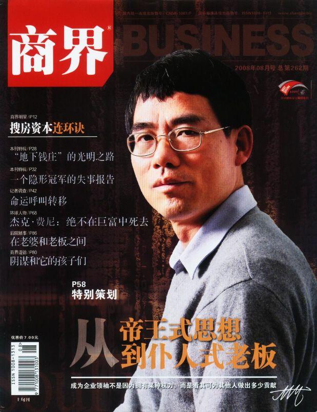 商界2008年9月