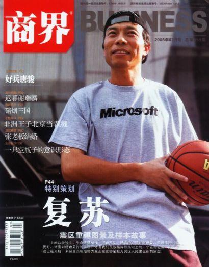 商界2008年8月