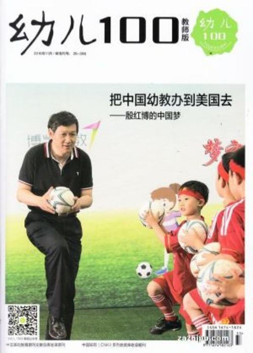 幼儿100(教师版)(1年共12期)(杂志订阅) 促销