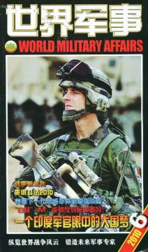 世界军事2010年6月期