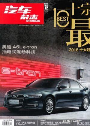 《汽车杂志》| 汽车杂志杂志订阅,杂志封面,精彩文章