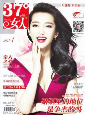 《37度女人》| 37度女人杂志订阅,杂志封面,精彩文章