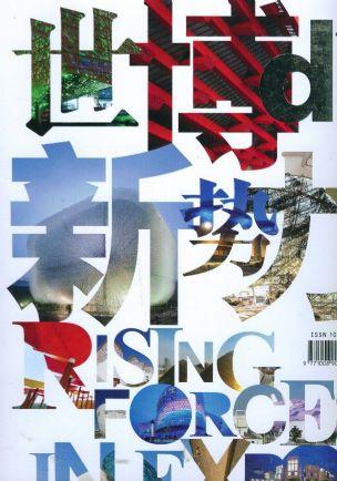 设计新潮2010年3月期(第2期)