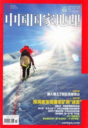 中国国家地理2017年1月期