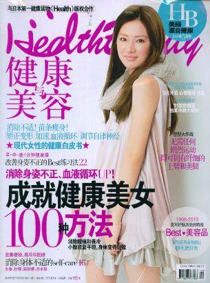 健康与美容2010年5月期