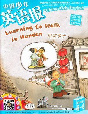 中国少年英语报五六年级版2017年3月期