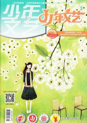 《少年文艺》  少年文艺杂志订阅,杂志封面,精彩文章