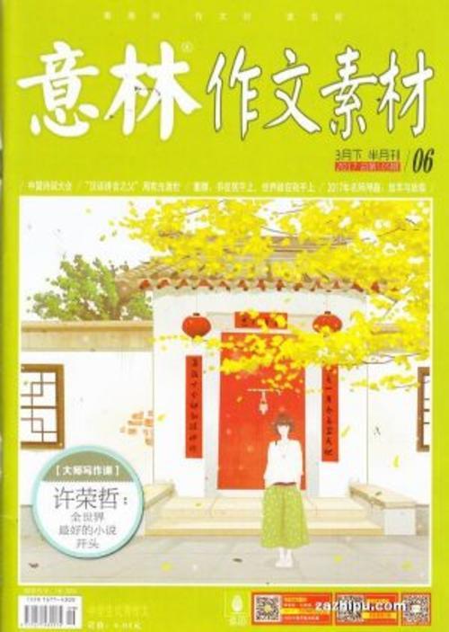 意林作文素材(意林启迪作文素材)(1年共24期)(杂志订阅)