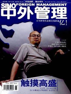 中外管理2008年6