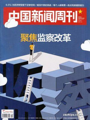 《中国新闻周刊》| 中国新闻周刊杂志订阅,杂志封面