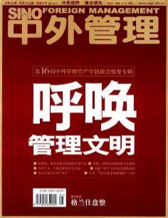 中外管理2008年1