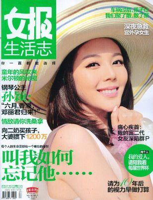 女报纪实版2010年7月期