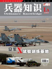 《兵器知识》杂志2009年第1A期精彩封面