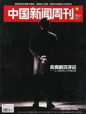 中国新闻周刊(1年共48期)(杂志订阅) 促销抢购