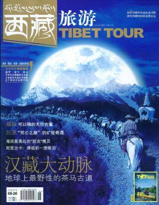 西藏旅游2010年6月期