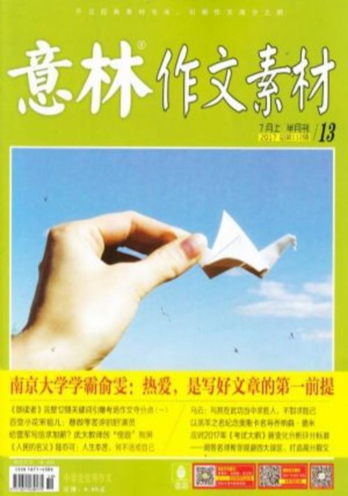 作文素材杂志-中学生优秀作文杂志,2017最新时事作文