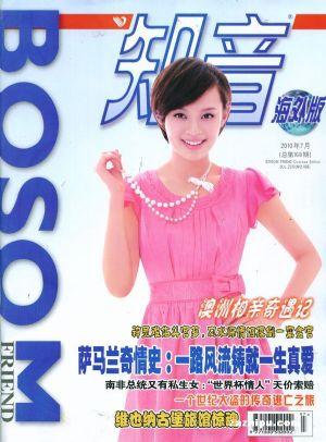 知音海外版2010年6月期