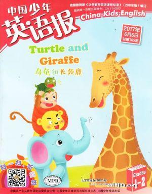 中国少年英语报一二年级版2017年6月期
