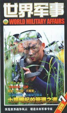 世界军事2010年7月期