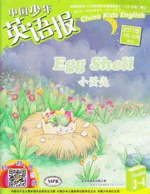 中国少年英语报三四年级版2017年7-8月期