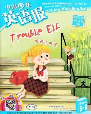 中国少年英语报五六年级版2017年7-8月期