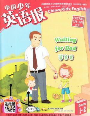 中国少年英语报一二年级版2017年7-8月期