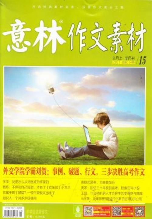 《意林作文素材版》集合《意林》杂志最经典美文华章,提供最全面新鲜