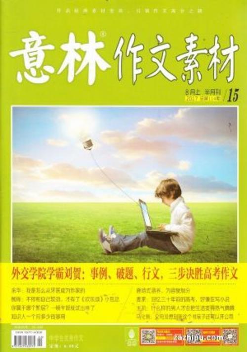 意林作文素材(意林启迪作文素材)(1年共24期)(杂志订阅) 11.
