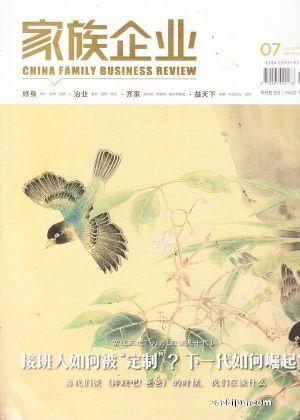 家族企业2017年7月期