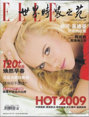 世界时装之苑2009年1月刊封面